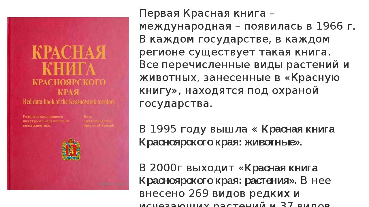 Первая Красная книга – международная – появилась в 1966 г. В каждом государст...