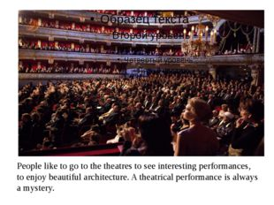 People like to go to the theatres to see interesting performances, to enjoy