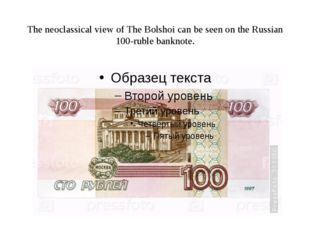 The neoclassical view of The Bolshoi can be seen on the Russian 100-ruble ba