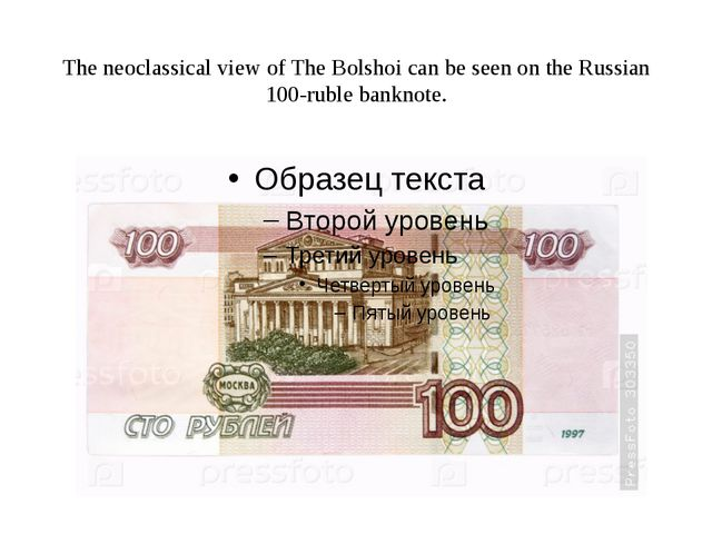 The neoclassical view of The Bolshoi can be seen on the Russian 100-ruble ba...
