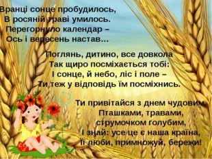 Вранці сонце пробудилось, В росяній траві умилось. Перегорнуло календар – Ось