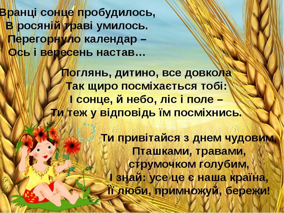 Вранці сонце пробудилось, В росяній траві умилось. Перегорнуло календар – Ось...