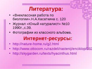 Литература: «Внеклассная работа по биологии».Н.А.Касаткина с. 120 Журнал «Юны