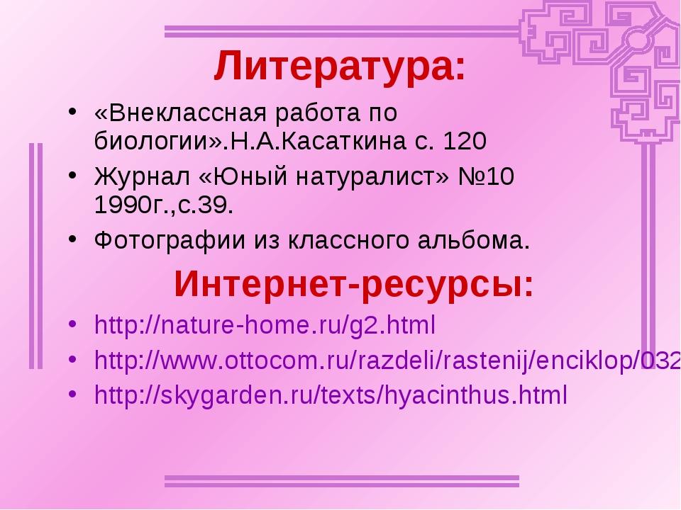 Литература: «Внеклассная работа по биологии».Н.А.Касаткина с. 120 Журнал «Юны...