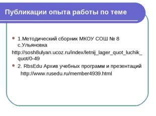 Публикации опыта работы по теме 1.Методический сборник МКОУ СОШ № 8 с.Ульянов