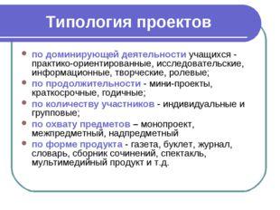 Типология проектов по доминирующей деятельности учащихся - практико-ориентиро