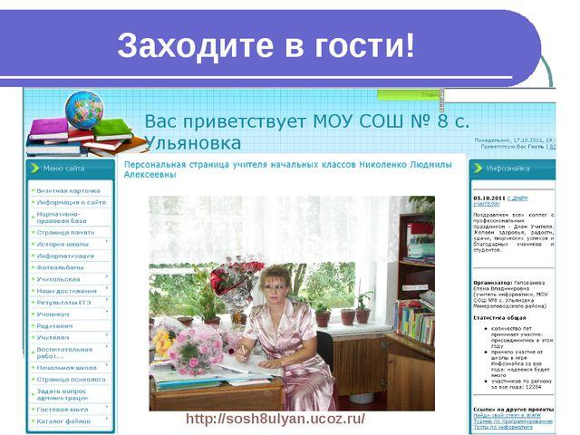 Заходите в гости! http://sosh8ulyan.ucoz.ru/