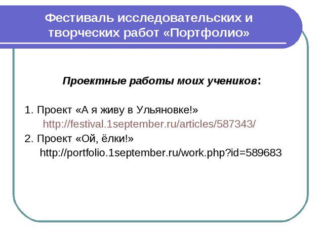 Фестиваль исследовательских и творческих работ «Портфолио» Проектные работы...