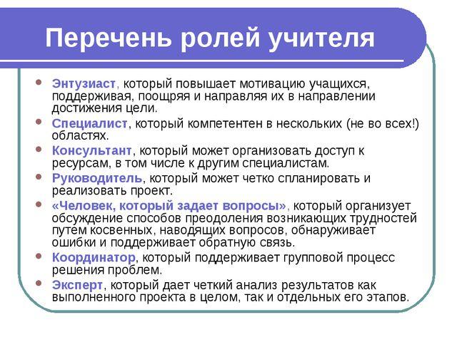 Перечень ролей учителя Энтузиаст, который повышает мотивацию учащихся, поддер...