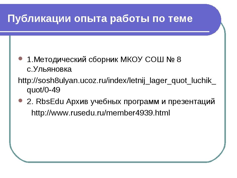 Публикации опыта работы по теме 1.Методический сборник МКОУ СОШ № 8 с.Ульянов...