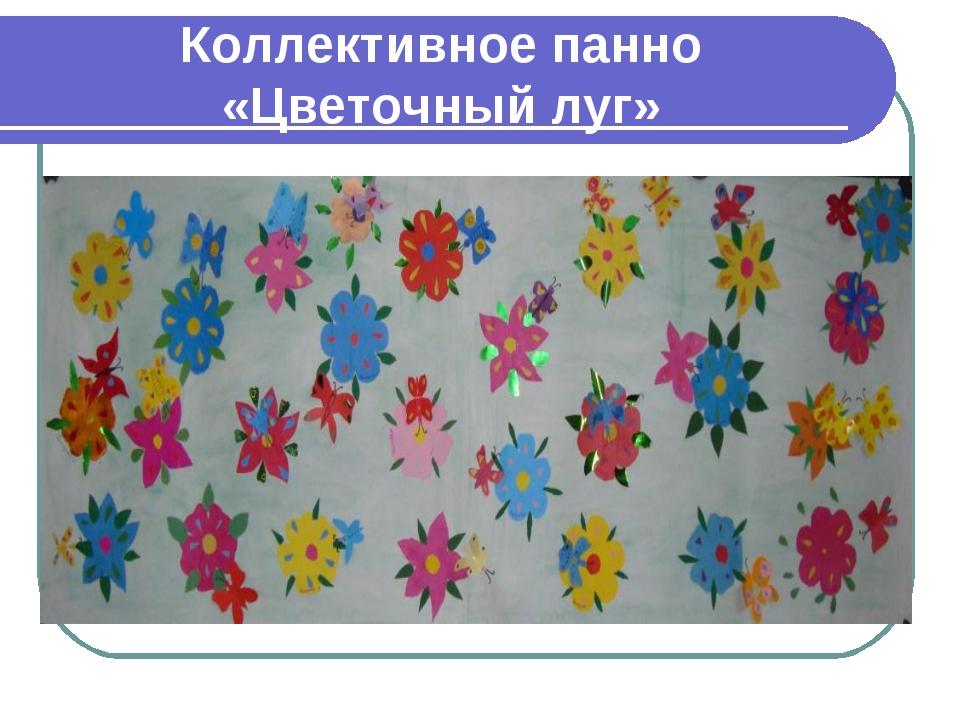 Коллективное панно «Цветочный луг»