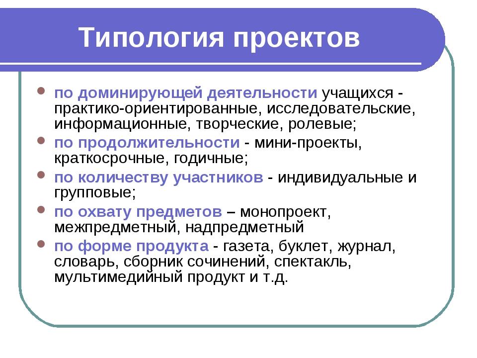 Типология проектов по доминирующей деятельности учащихся - практико-ориентиро...