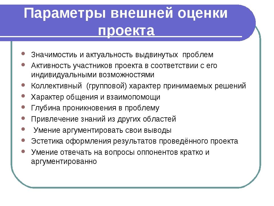 Параметры внешней оценки проекта Значимостиь и актуальность выдвинутых пробле...