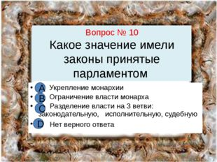 Вопрос № 10 Какое значение имели законы принятые парламентом А Укрепление мон