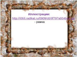 Иллюстрации: http://i068.radikal.ru/0909/c6/8f797a934bca.jpg - рамка