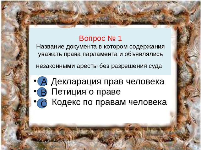 Вопрос № 1 Название документа в котором содержания уважать права парламента и...