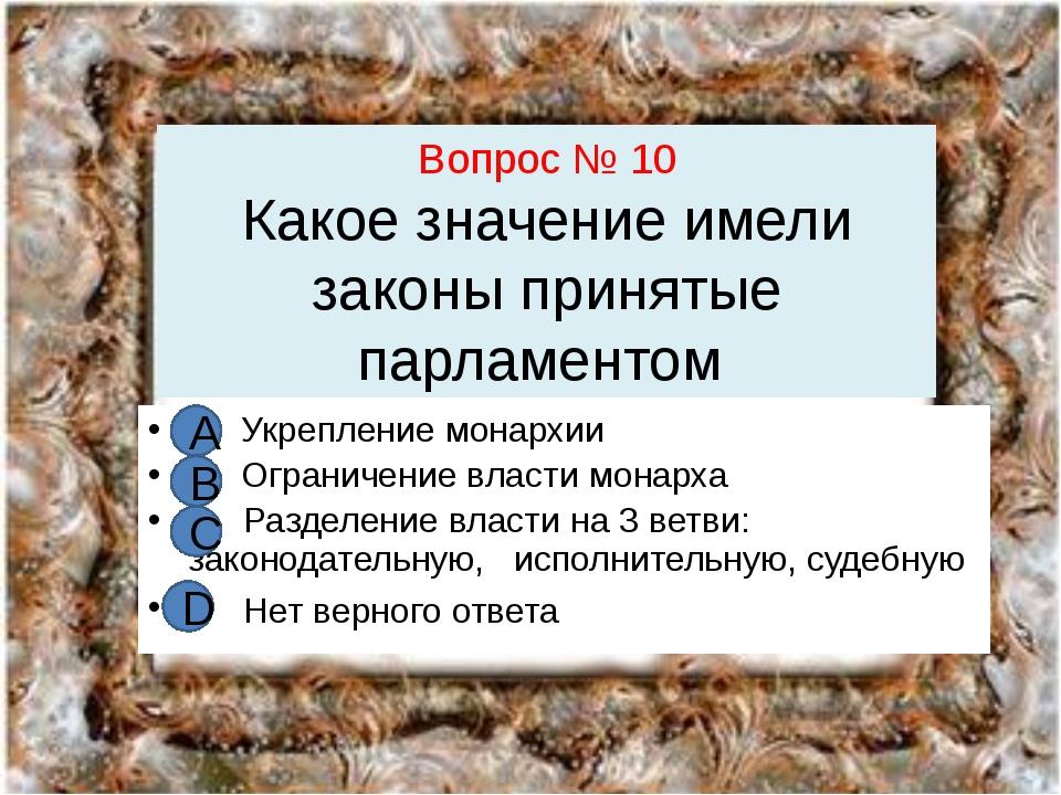 Вопрос № 10 Какое значение имели законы принятые парламентом А Укрепление мон...