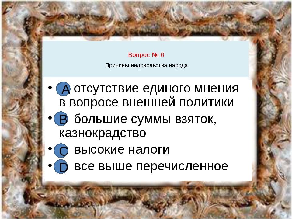 Вопрос № 6 Причины недовольства народа А отсутствие единого мнения в вопросе...