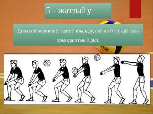 5 - жаттығу Допты төменнен еңкейе қабылдау, аяқты бүгу арқылы орындалатын әді