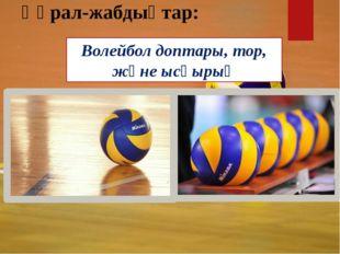 Құрал-жабдықтар: Волейбол доптары, тор, және ысқырық