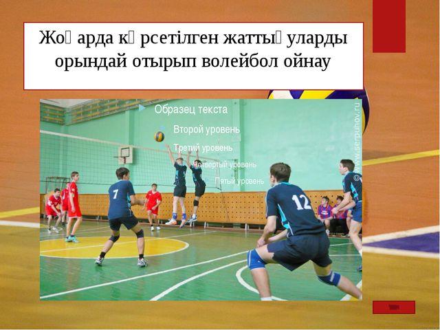 Жоғарда көрсетілген жаттығуларды орындай отырып волейбол ойнау