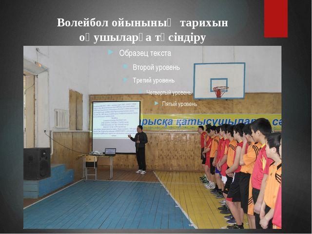 Волейбол ойынының тарихын оқушыларға түсіндіру
