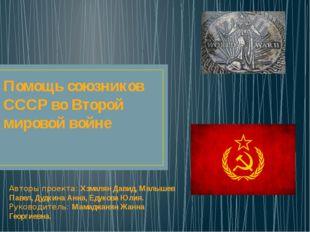 Помощь союзников СССР во Второй мировой войне Авторы проекта: Хзмалян Давид,