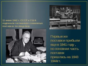 11 июня 1942 г. СССР и США подписали соглашение о взаимных поставках по ленд-