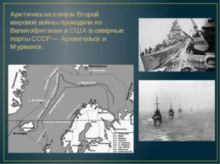 Арктические конвои Второй мировой войны проходили из Великобритании и США в с