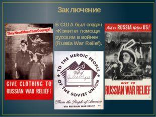 В США был создан «Комитет помощи русским в войне» (Russia War Relief). Заключ