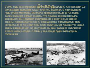 В 1947 году был определён долг СССР перед США. Он составил 2.6 миллиардов дол