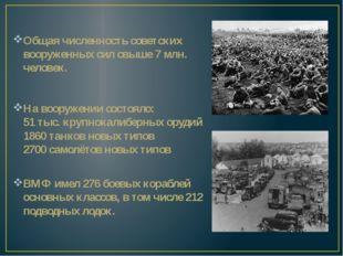 Общая численность советских вооруженных сил свыше 7 млн. человек. На вооружен
