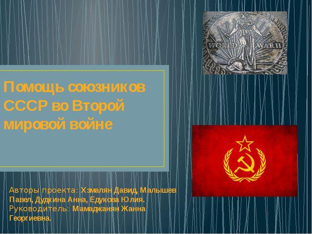 Помощь союзников СССР во Второй мировой войне Авторы проекта: Хзмалян Давид,...