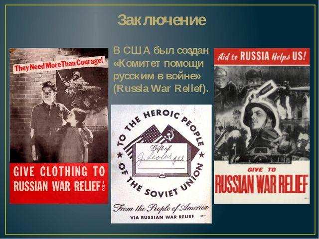 В США был создан «Комитет помощи русским в войне» (Russia War Relief). Заключ...