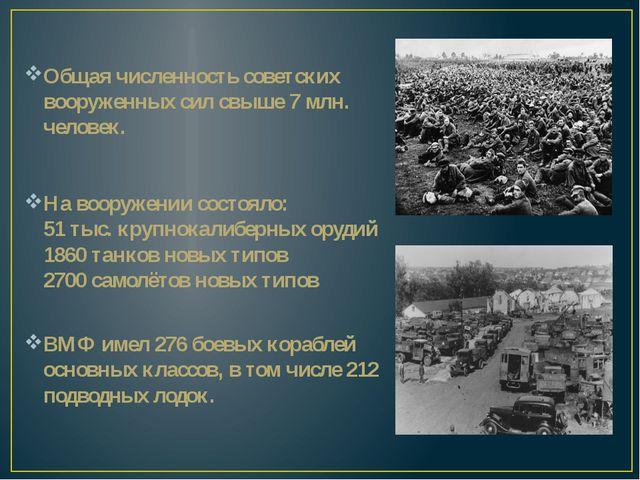 Общая численность советских вооруженных сил свыше 7 млн. человек. На вооружен...