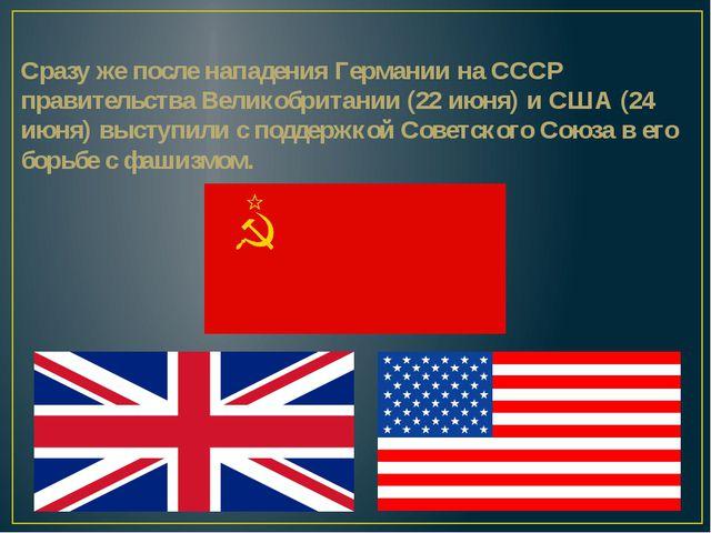 Сразу же после нападения Германии на СССР правительства Великобритании (22 ию...