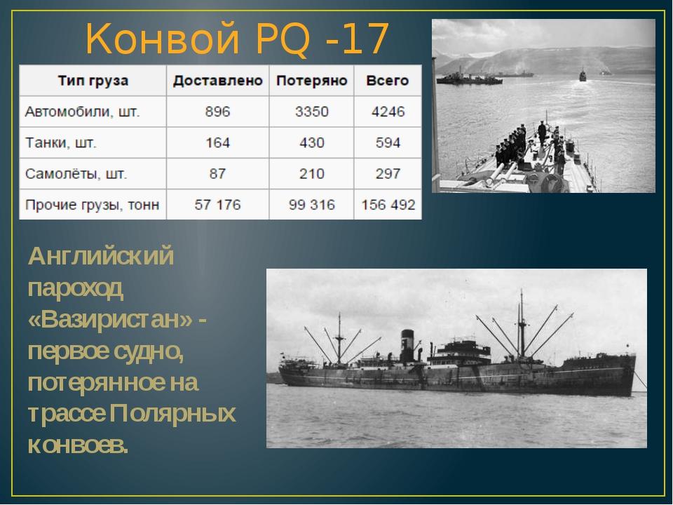 Английский пароход «Вазиристан» - первое судно, потерянное на трассе Полярных...