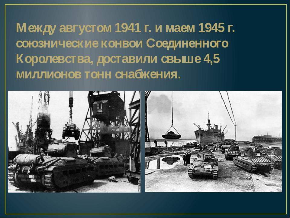 Между августом 1941 г. и маем 1945 г. союзнические конвои Соединенного Короле...