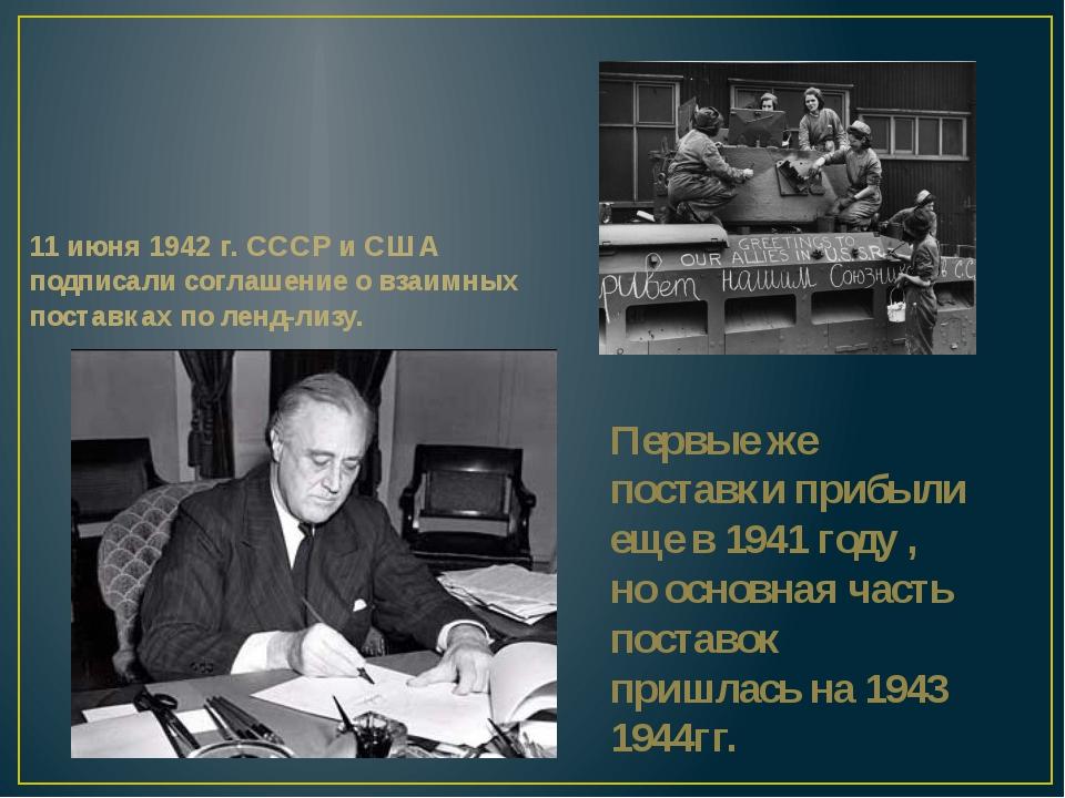 11 июня 1942 г. СССР и США подписали соглашение о взаимных поставках по ленд-...