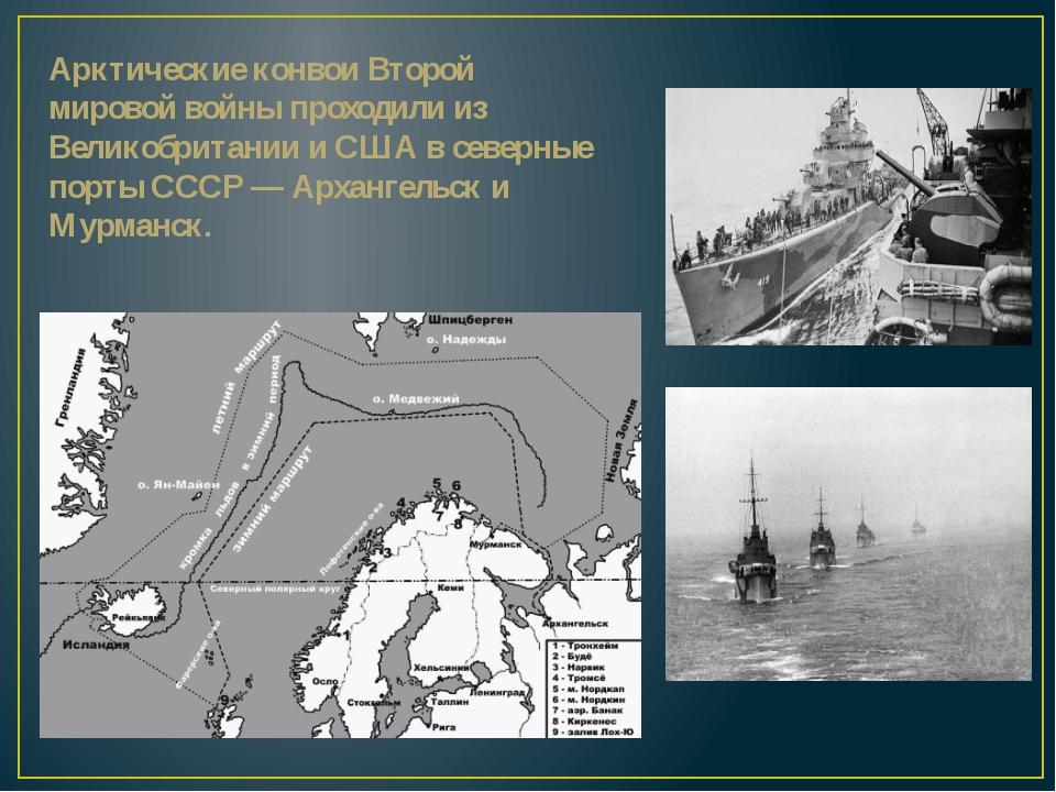 Арктические конвои Второй мировой войны проходили из Великобритании и США в с...