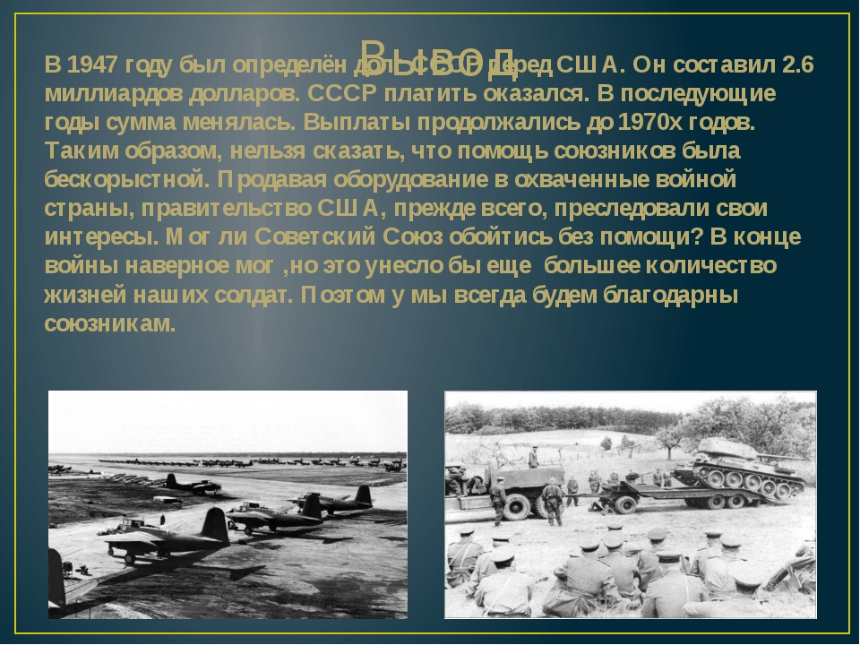 В 1947 году был определён долг СССР перед США. Он составил 2.6 миллиардов дол...