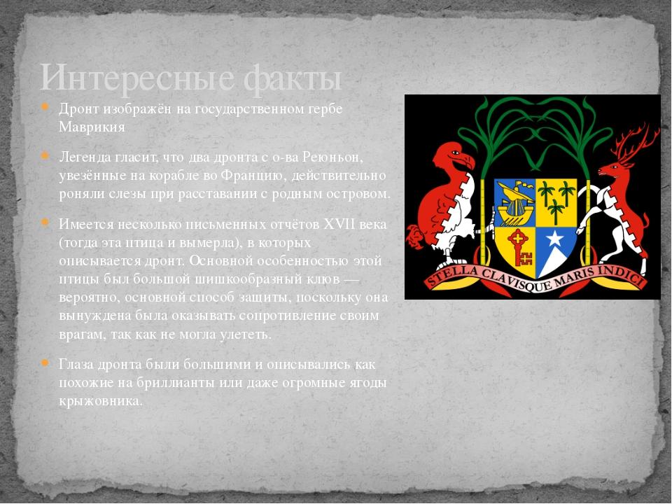 Дронт изображён на государственном гербе Маврикия Легенда гласит, что два дро...