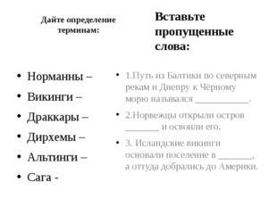Дайте определение терминам: Норманны – Викинги – Драккары – Дирхемы – Альтинг