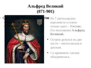 Альфред Великий (871-901) Из 7 англосакских королевств устояло только одно –
