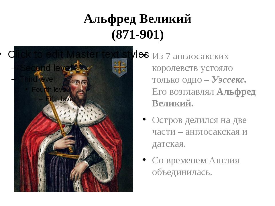 Альфред Великий (871-901) Из 7 англосакских королевств устояло только одно –...