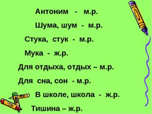 Антоним - м.р. Шума, шум - м.р. Стука, стук - м.р. Мука - ж.р. Для отдыха, о