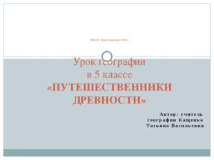 Автор: учитель географии Кащенко Татьяна Васильевна МКОУ «Крутчанская ООШ» Ур