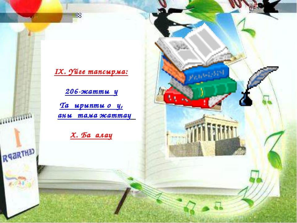 ІХ. Үйге тапсырма: 206-жаттығу Тақырыпты оқу, анықтама жаттау Х. Бағалау