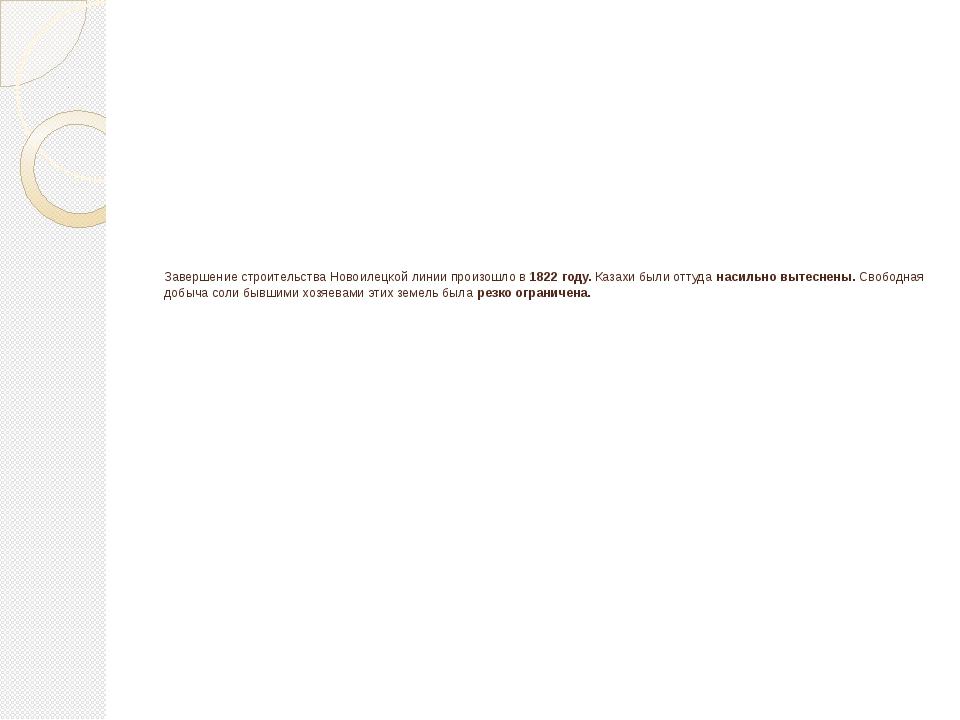Завершение строительства Новоилецкой линии произошло в 1822 году. Казахи были...