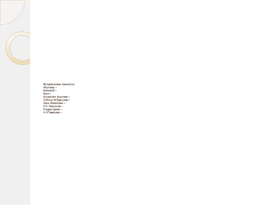 Исторические личности: Абулхаир – Богенбай – Каип – Кутлымбет Коштаев – Сейтк...